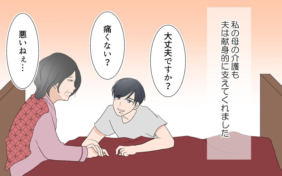 夫の悪事に気付いても…それでも離婚しない、私の理由/由佳の場合(7)【習い事のコーチと5人の妻 Vol.30】