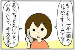 娘にケガをさせた子の親に電話をしたら… /小学生のお友達トラブル(4)