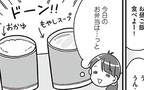 不安は的中! 月末が近づくにつれお弁当が質素になっていく…【明日食べる米がない! Vol.10】