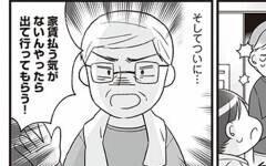 頼りにならない母…家賃問題解決のために私がとった最終手段【明日食べる米がない! Vol.12】