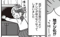 月に1度の贅沢「銭湯」で楽しみにしていたことは…【明日食べる米がない! Vol.15】