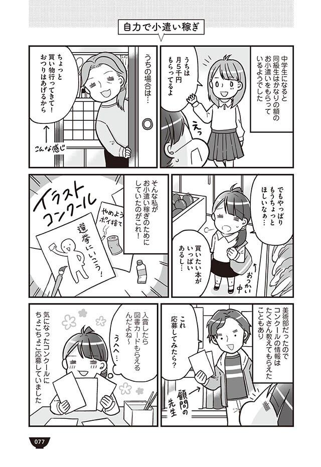 お金がかかる遊びは心から楽しめない… けれど、親友との自由な遊びは「幸せ」そのもの【明日食べる米がない! Vol.16】