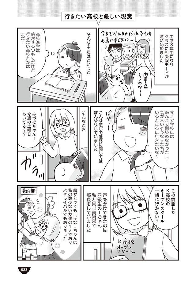 経済的に「通える」高校へ それでも夢は諦めない!【明日食べる米がない! Vol.17】