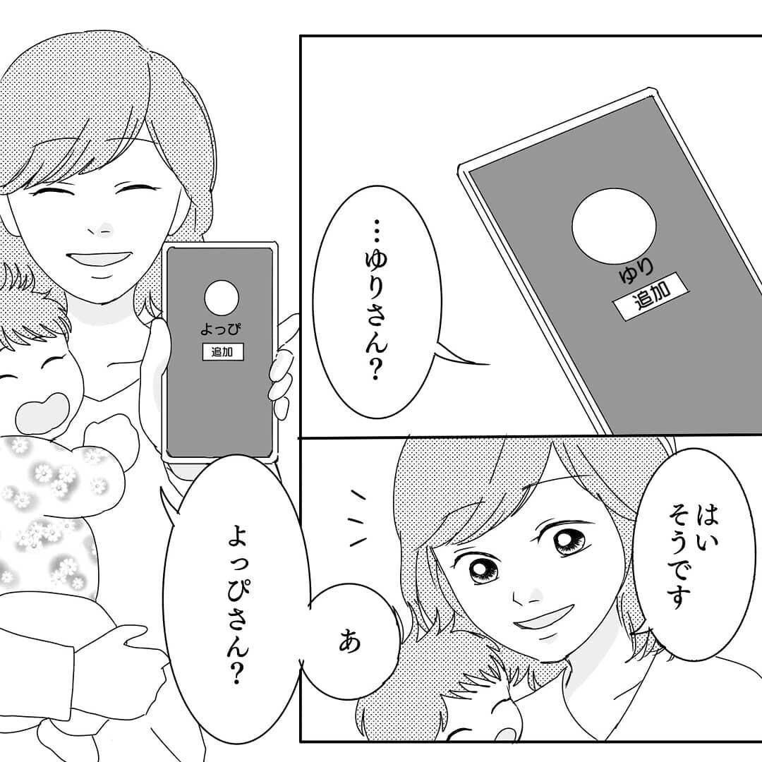 ついに連絡先を交換! 初めてのママ友に高まる期待、 それなのに…【ママ友になりませんか? Vol.5】