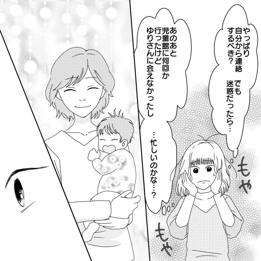 会いたいのは私だけ? なかなか来ないメッセージにモヤモヤ…【ママ友になりませんか? Vol.6】