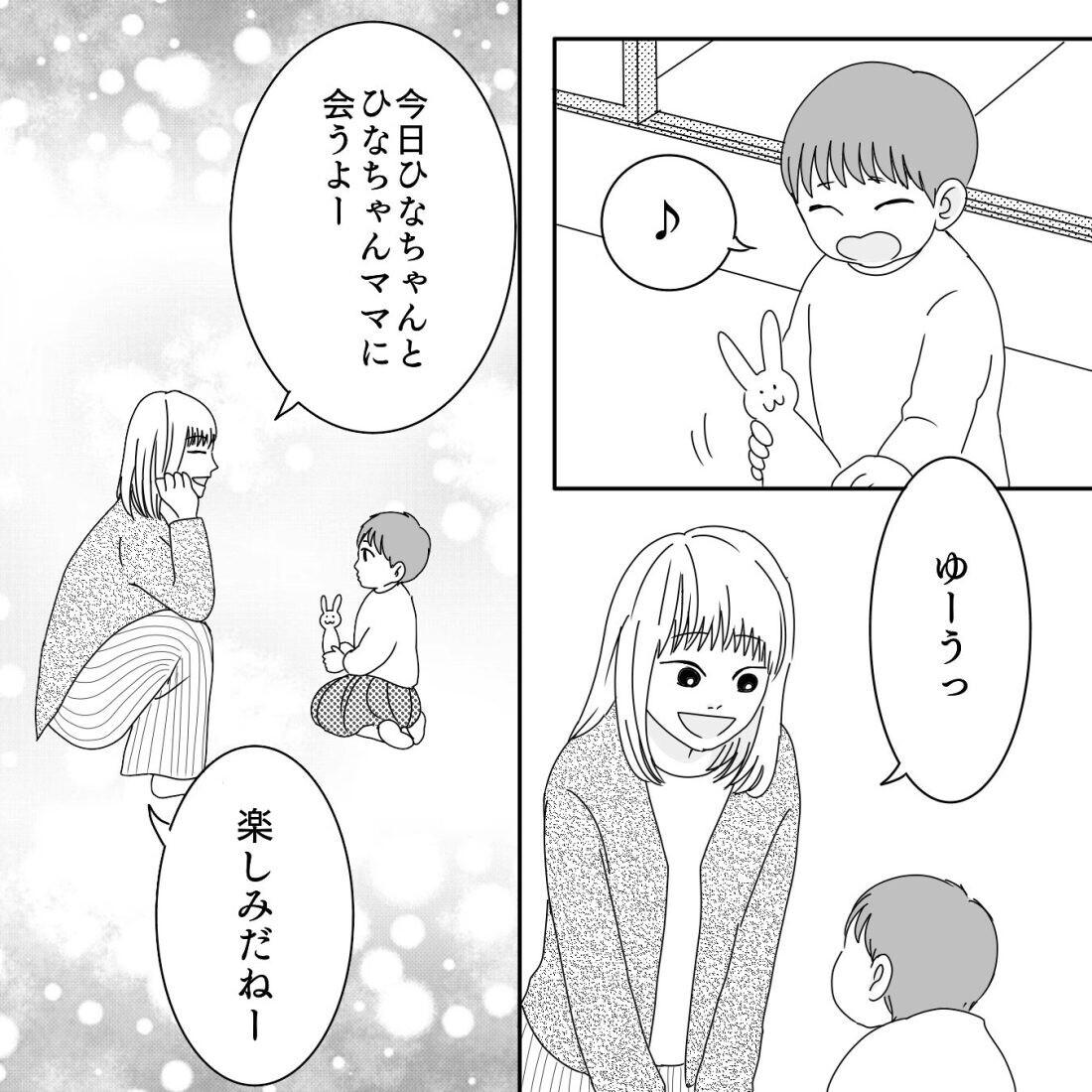 やっとママ友に会える! 楽しみにしていたのに予想外の展開が!?【ママ友になりませんか? Vol.7】