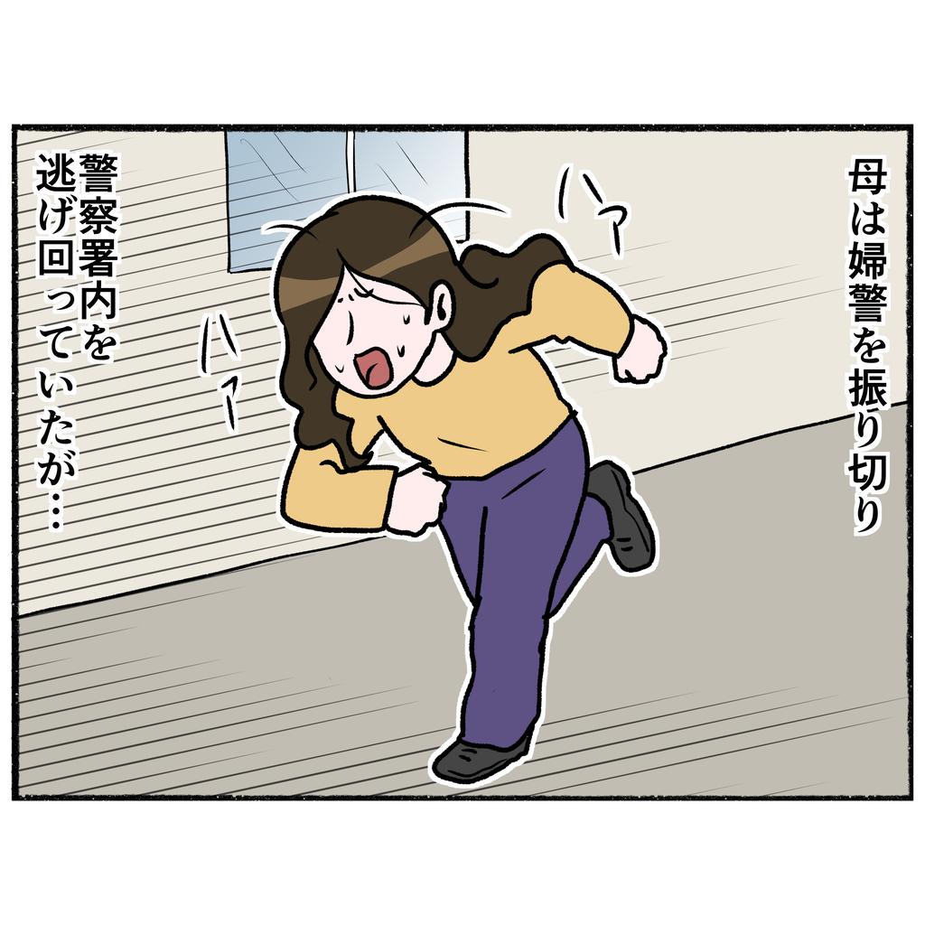 警察署から母が逃亡! 警察官を振り切り抵抗するけれど…【母とうつと私 Vol.20】