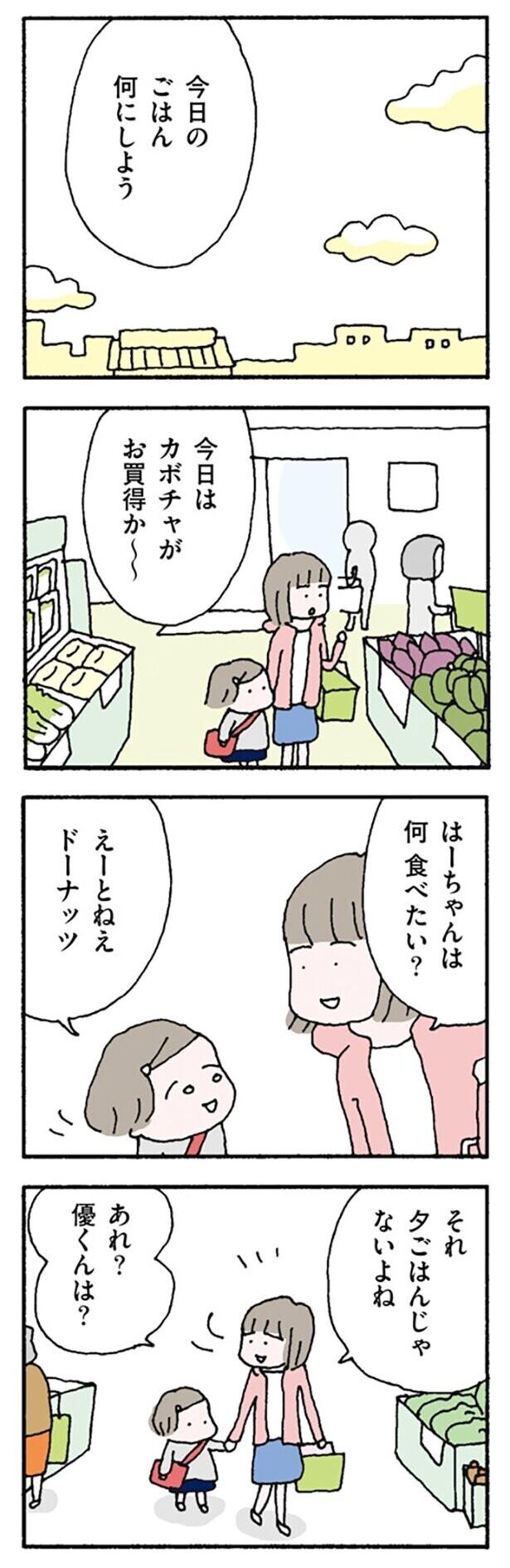 夫が嫌い、でも彼の好物を買う…【離婚してもいいですか? 翔子の場合 Vol.1】