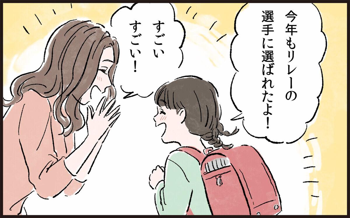 「友だちに負けるなんて!」比較ばかりの母が嫌い…/娘と私の境界線(3)【親子関係ってどうあるべき? Vol.37】