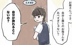 娘に言われた決定的な一言…! 私が間違っていたの?/娘と私の境界線(5)【親子関係ってどうあるべき? Vol.39】