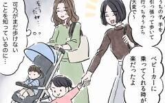 娘と自分を混同していた…親子でも超えてはいけないライン/娘と私の境界線(7)【親子関係ってどうあるべき? Vol.41】