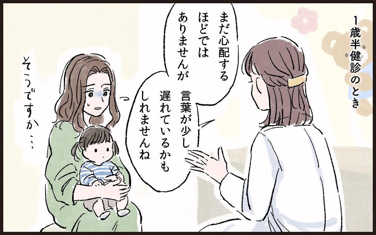 「うちの子まだできない」発達の目安がママ友の子だった…/娘と私の境界線(6)【親子関係ってどうあるべき? Vol.40】