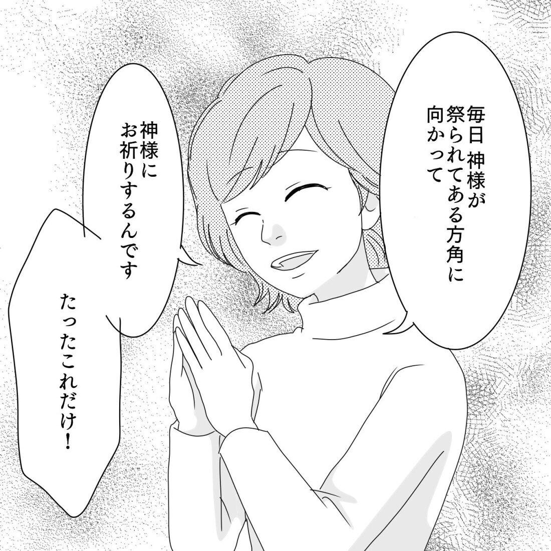 「幸せになりたくないですか?」微笑むママ友…これって、もしかして!【ママ友になりませんか? Vol.10】