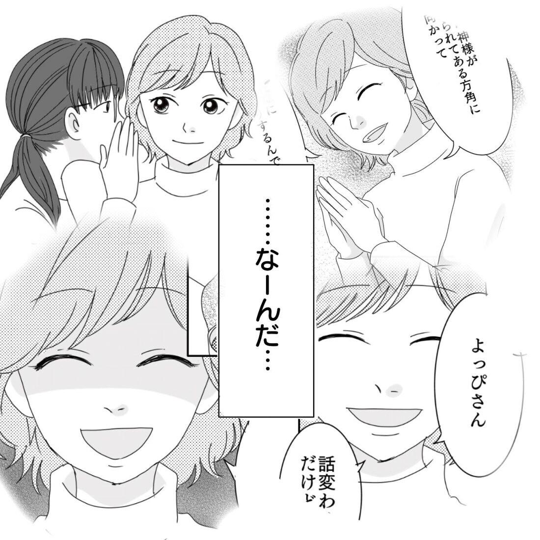 憧れだったママ友関係はこれじゃない! 裏切られたようで涙があふれて…【ママ友になりませんか? Vol.11】