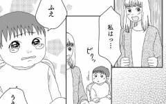 さよなら、初めてのママ友…あれから5年経った今【ママ友になりませんか? Vol.13】