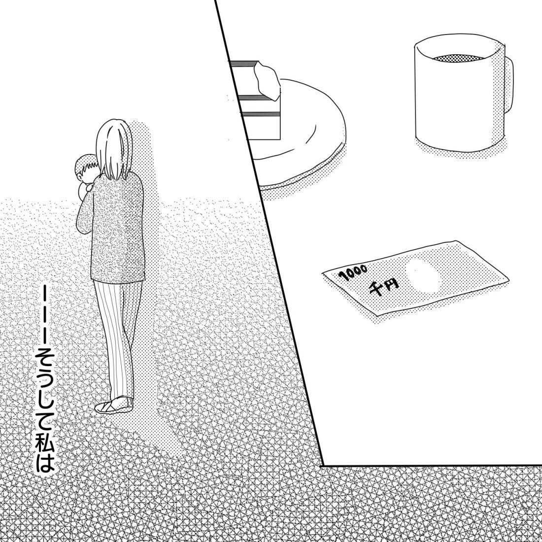「ママ友になりたかっただけなのに」しつこい勧誘に別れを決意するも…【ママ友になりませんか? Vol.12】