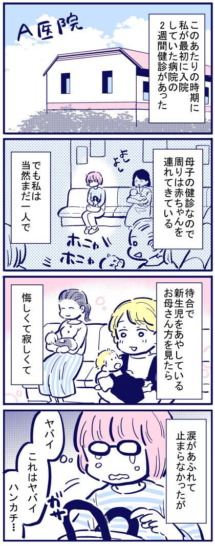 「普通に出産すると思っていた」 お産を振り返り、いま思うこと【出産の記録〜低酸素性虚血性脳症の娘と私 Vol.51】
