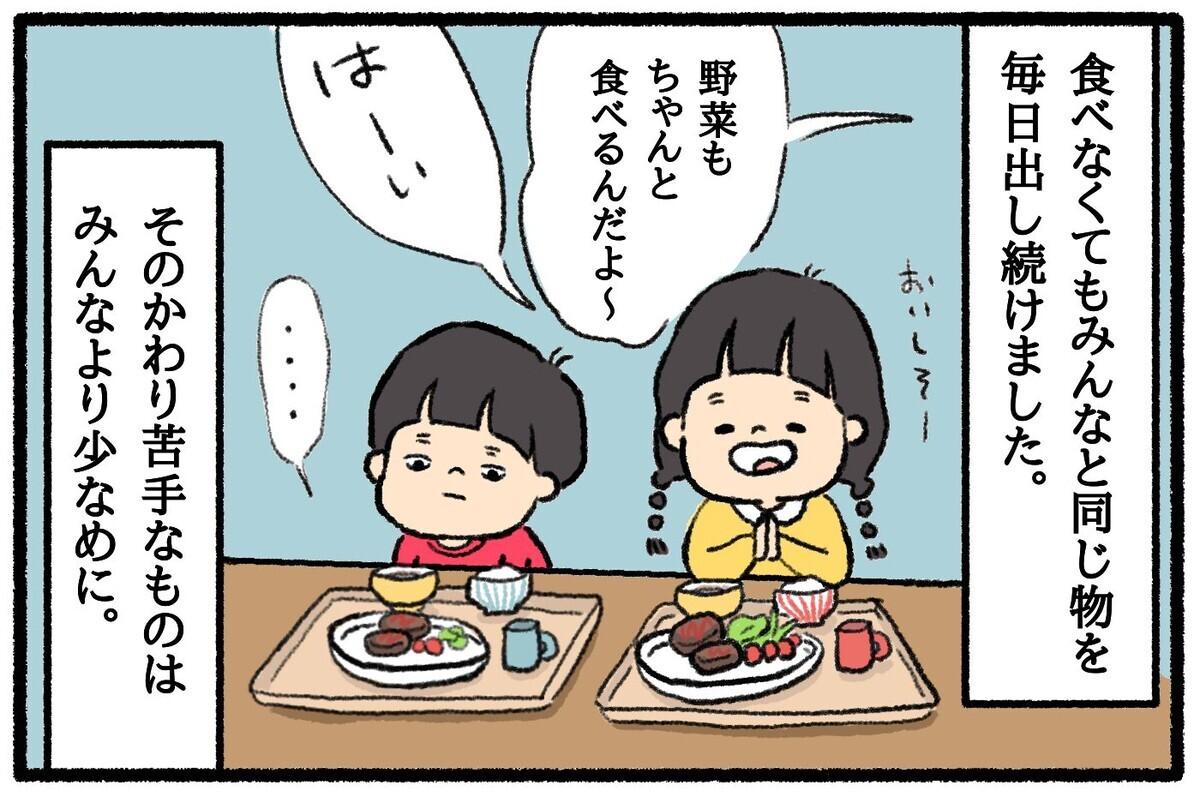 野菜嫌いの息子に変化が…! 克服のきっかけは日常の小さな心がけだった【うちはモフモフ暮らし  第34話】