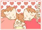 「一卵性双生児」の姉妹を見分けられなかったパパだったが…現在は!?【ふたごむすめっこ×すえむすめっこ 第73話】