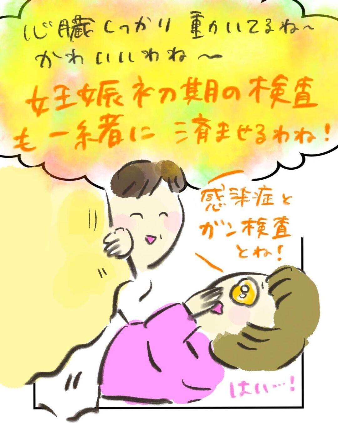 お腹の赤ちゃんに感動! しかし、ガン検査に引っ掛かってしまい…【妊娠中に前ガン病変が見つかった話  Vol.1】