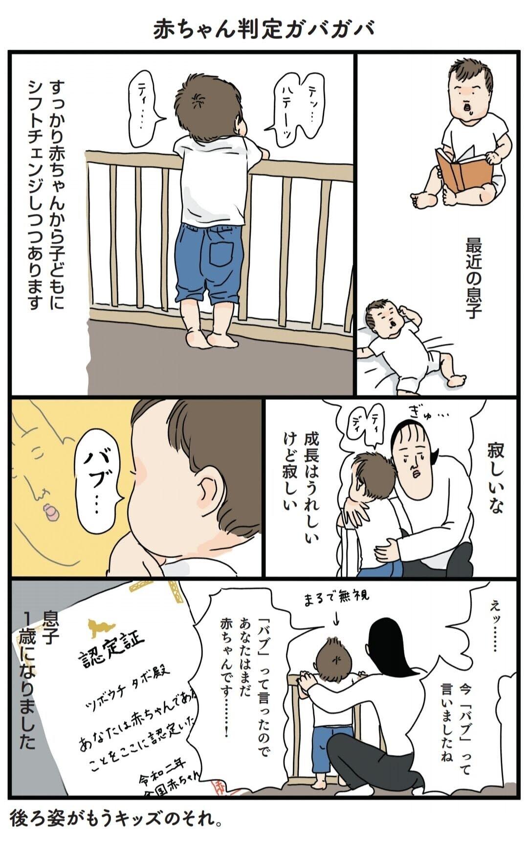 赤ちゃんから子どもへの成長が寂しい…「赤ちゃん判定」したくなるママの気持ち【フリースタイル家族 Vol.12】