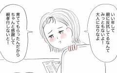 子育て中よみがえる母の記憶…体調不良でも私を受け止めてくれないのはなぜ?【親に整形させられた私が、母になる Vol.67】