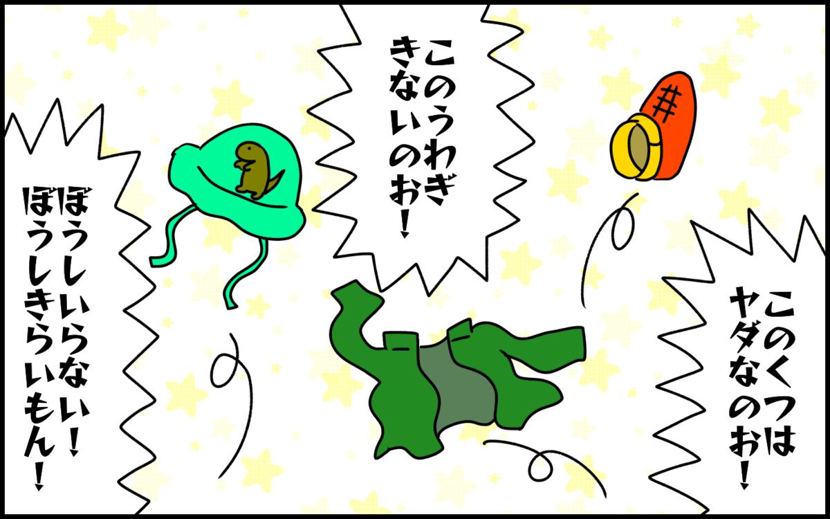子供のイヤイヤ期に思わずカチンと来たとき…効果バツグンの対処法とは?【ドイツDE親バカ絵日記 Vol.38】