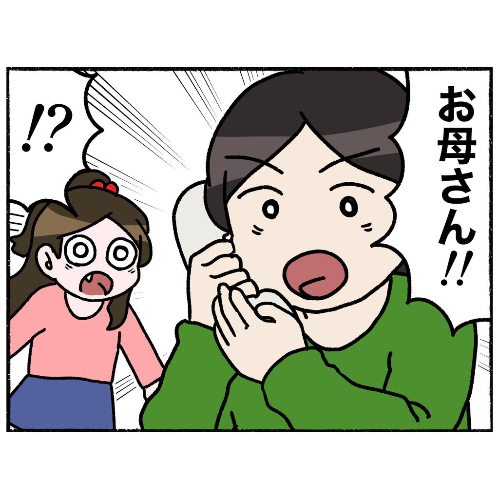 母の入院以来、子どもたちを支える父 困難を乗り越える家族のもとに1本の電話が!【母とうつと私 Vol.35】