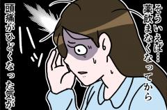 再び絶望モードに陥った母 ひどい頭痛に耐えられず母が訪れた場所は…