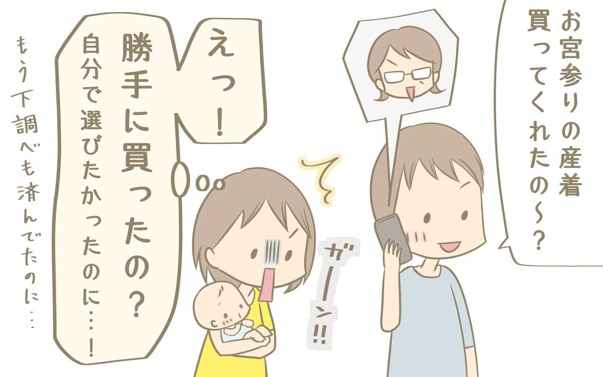 「なんでもかんでも口出ししないで!」過干渉な義父母との付き合い方、みんなどうしてる?【ママのうっぷん広場 Vol.28】
