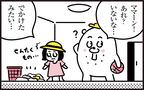 娘と2人で洗濯物をたたんでみたら…ママンの生き物の性分を垣間見る!【パパン奮闘記 ~娘が嫁にいくまでは~ 第108話】