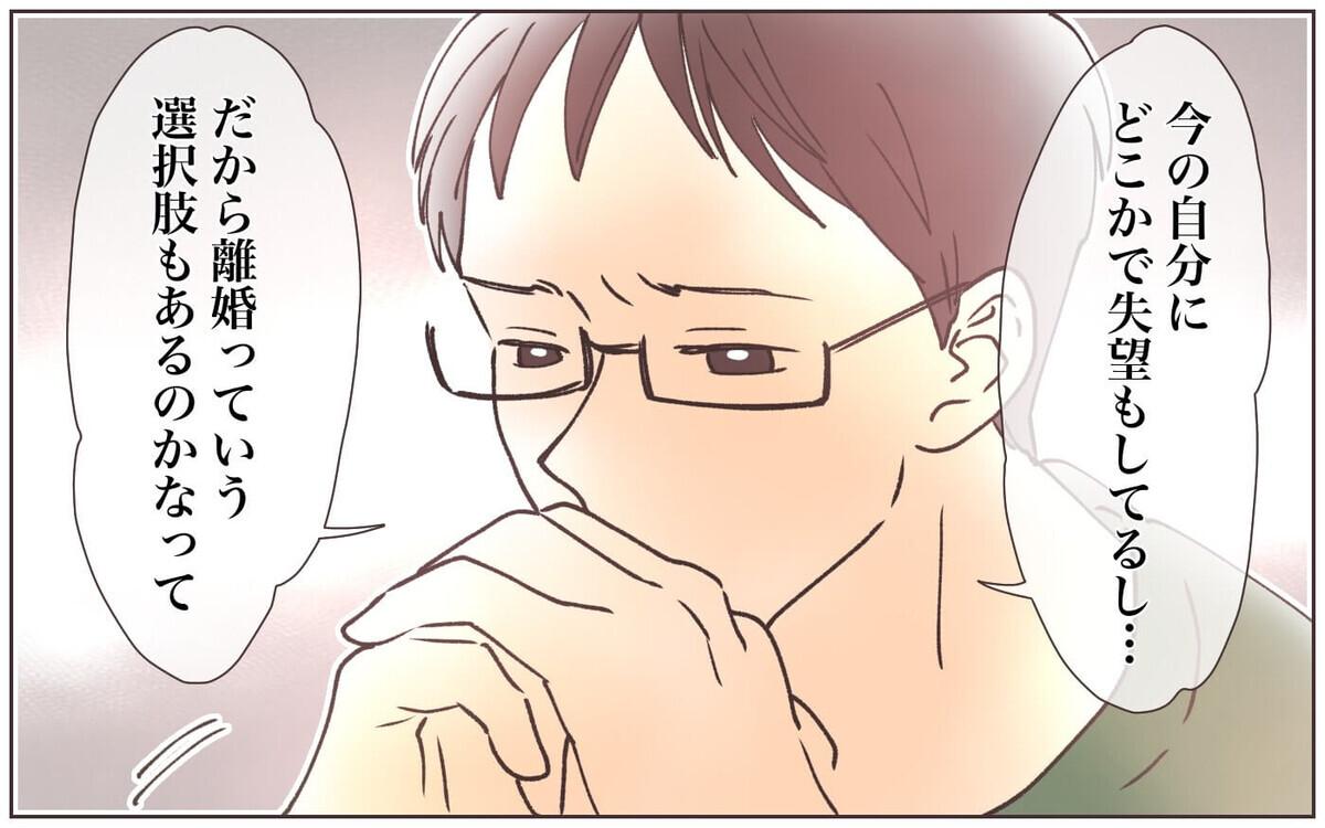 """目の前の離婚届に真っ青…!""""父親像""""を身勝手に押し付けていたのは私なのに…/出世欲のない夫(5)【夫婦の危機 Vol.108】"""