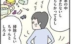 ずっと家にいるのに片付かない…私が家事がヘタだから?【離婚してもいいですか? 翔子の場合 Vol.8】