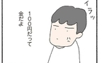 このごろ妻を見ると、いじめたくなる【離婚してもいいですか? 翔子の場合 Vol.9】