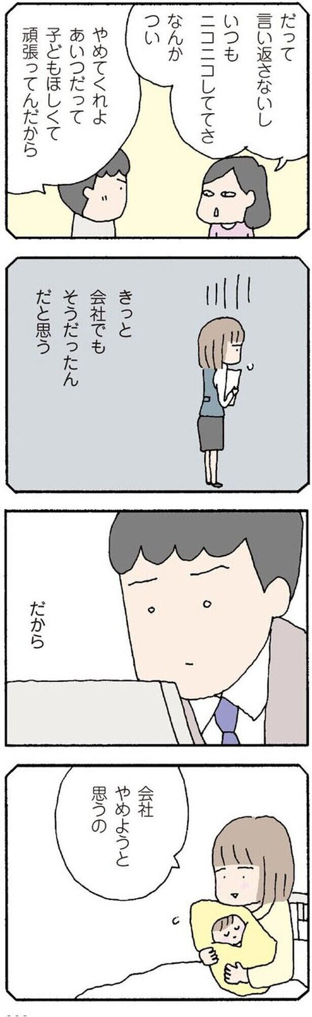 妻はニコニコしているだけの、つまらない女【離婚してもいいですか? 翔子の場合 Vol.10】