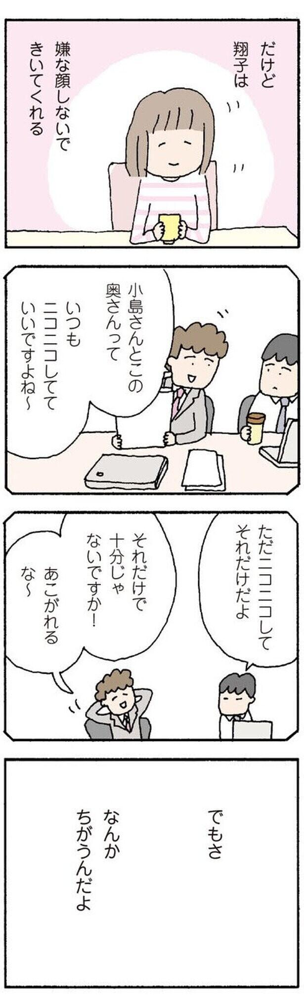 バリバリ働いていた母、それに比べて妻は…【離婚してもいいですか? 翔子の場合 Vol.11】