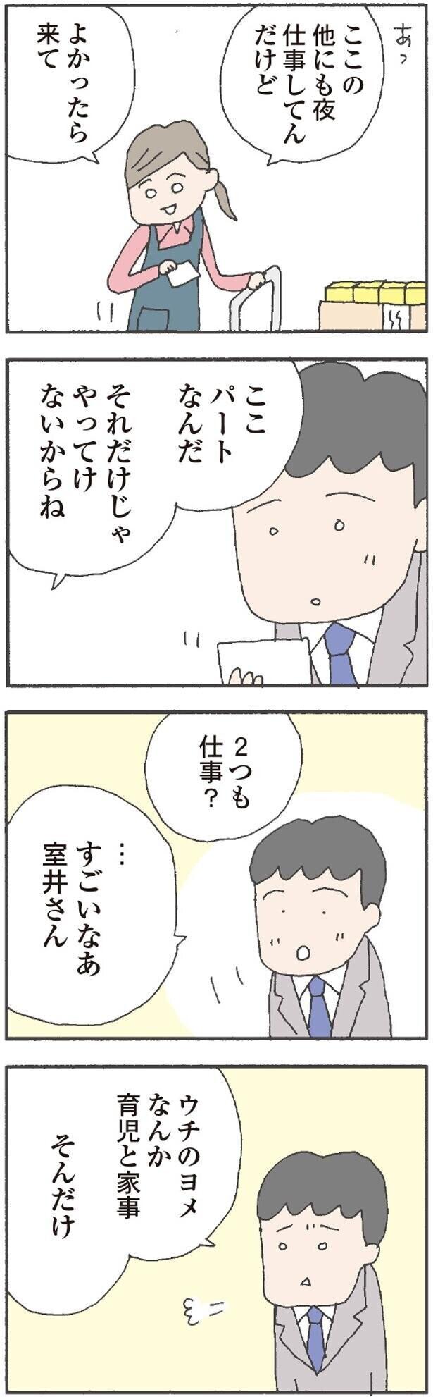 妻と違って、彼女はキラキラしていた【離婚してもいいですか? 翔子の場合 Vol.13】