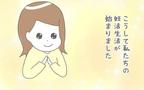 夫に相談し妊活することに! まずは無排卵を治す治療をスタート【大事な我が子を産むまで Vol.2】