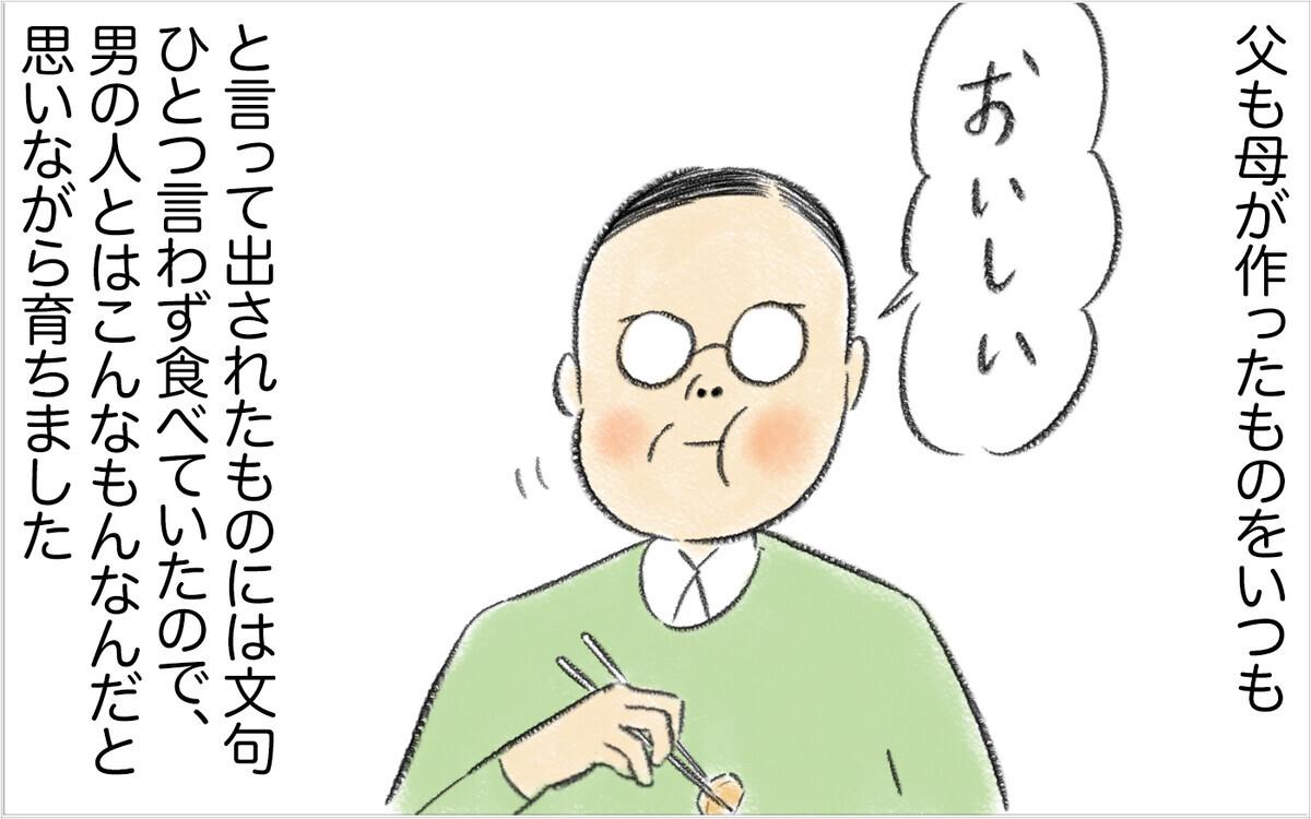 スイス人夫vs日本人妻 結婚と同時に「食の好みが合わない」バトル勃発! ?【スイス人夫VS日本人妻 〜家族の偏食、どう乗り切る?〜 Vol.1】