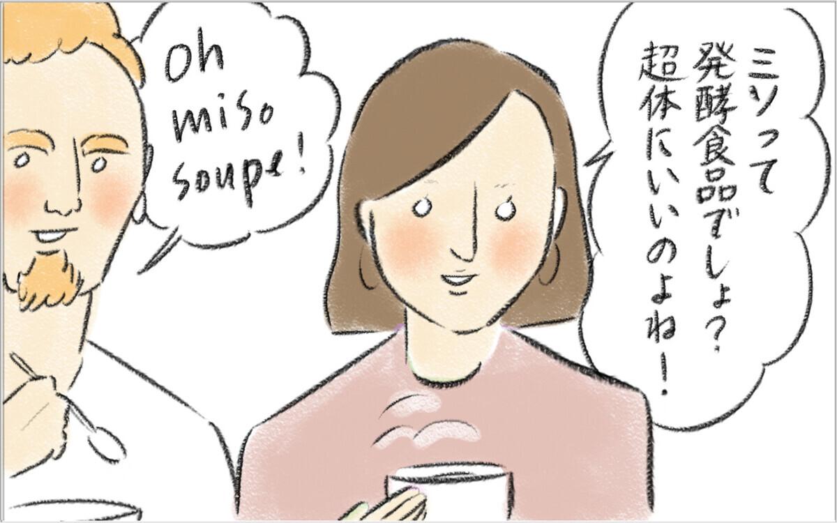 夫の好みに合わせていたら体重激増…! 健康のために日本食を作り始めるもスイス人夫は…【スイス人夫VS日本人妻 〜家族の偏食、どう乗り切る?〜 Vol.3】