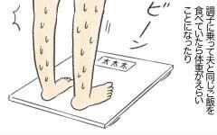 夫の好みに合わせていたら体重激増…! 健康のために日本食を作り始めるもスイス人夫は…
