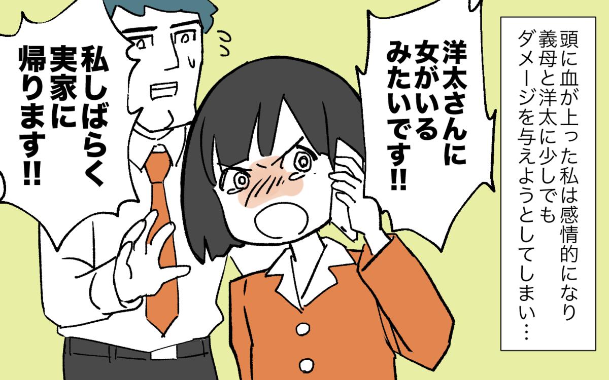 夫の不貞は妻がだらしないせい…?ショックを受ける私に義母の暴言が炸裂!/嫁いびり(3)【義父母がシンドイんです! Vol.148】