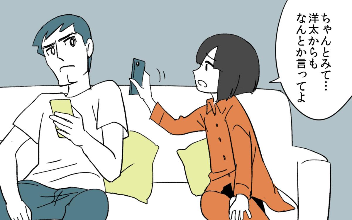 エスカレートしていく義母の嫌味…それは親族の集まりでも/嫁いびり(5)【義父母がシンドイんです! Vol.150】