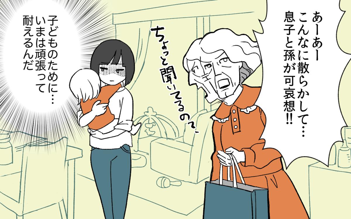 初めて夫が味方してくれたけど…怒った義母が大暴走/嫁いびり(6)【義父母がシンドイんです! Vol.151】