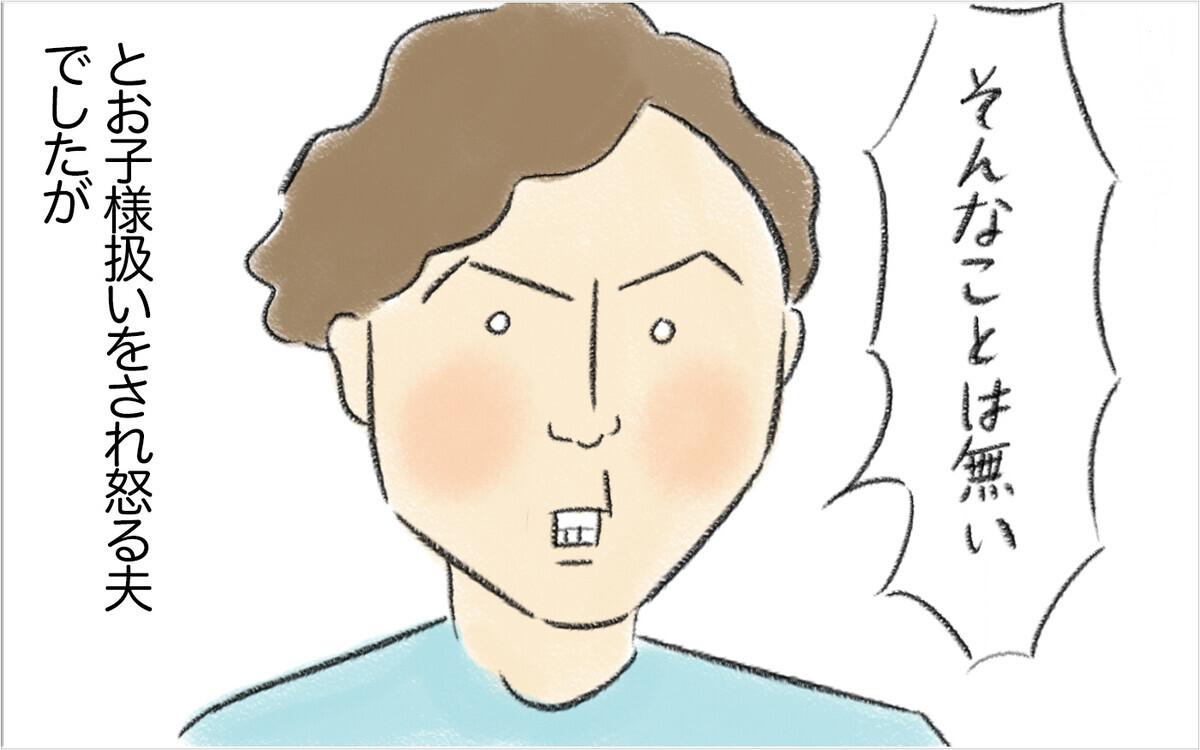 ついに夫の好みを完全把握! 夫婦円満になったけど、ひとつ気になることが…【スイス人夫VS日本人妻 〜家族の偏食、どう乗り切る?〜 Vol.6】