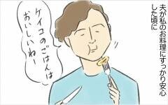 魚料理が嫌いなのに「嫌いじゃない」という夫 その理由は?【スイス人夫VS日本人妻 〜家族の偏食、どう乗り切る?〜 Vol.7】