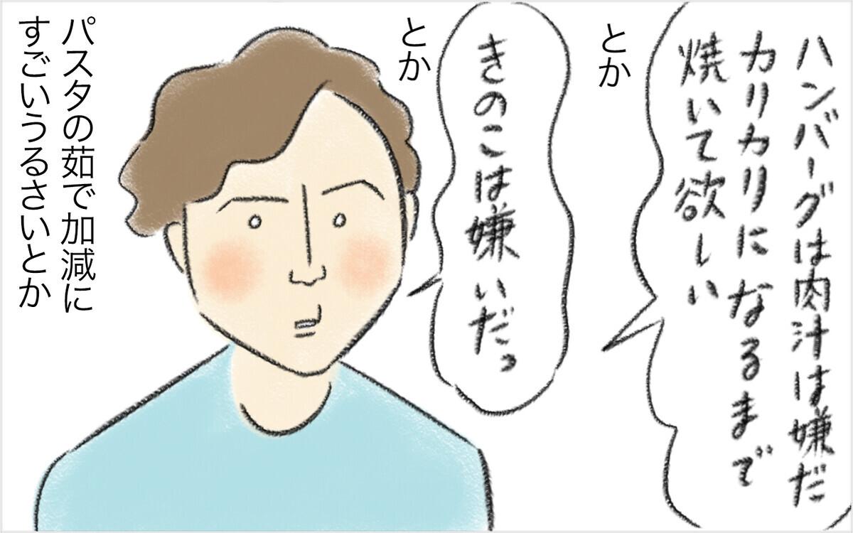 「食の好き嫌いは教えて」と伝えたら…夫の食のこだわりが炸裂!【スイス人夫VS日本人妻 〜家族の偏食、どう乗り切る?〜 Vol.10】