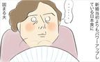 息子誕生で日本食カムバック! 再び固まるスイス人夫【スイス人夫VS日本人妻 〜家族の偏食、どう乗り切る?〜 Vol.12】
