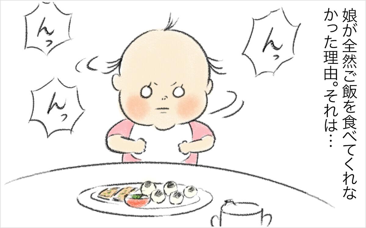 娘の嫌いなものが判明! 成長を考え食べさせようとするも負のループにはまっていく【スイス人夫VS日本人妻 〜家族の偏食、どう乗り切る?〜 Vol.14】