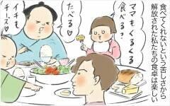 家族の「食の好き嫌い」を尊重したら、食卓が楽しくなった!